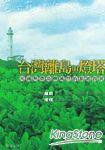 台灣離島與燈塔