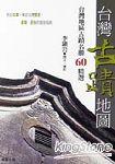 台灣古蹟地圖:台灣地區古蹟導覽60選