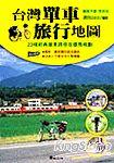 台灣單車旅行地圖