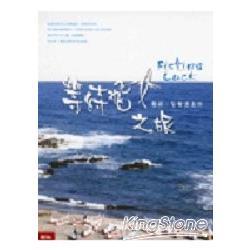 等待飛魚之旅:蘭嶼.台東浪漫遊