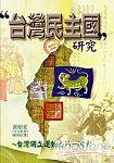 台灣民主國研究