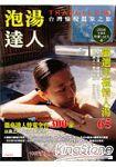 泡湯達人:台灣愉悅漫泉之旅