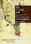 看見十九世紀台灣:十四位西方旅行者的福爾摩沙故事