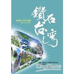 鑽石台灣:多樣性自然生態篇