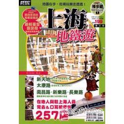漫步遊MAP&GUIDE 上海地鐵遊(審訂版)