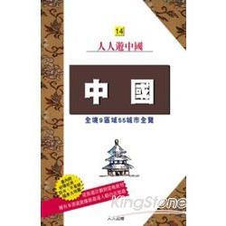 中國﹕全境9區域55城市全覽
