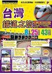 台灣鐵道之旅