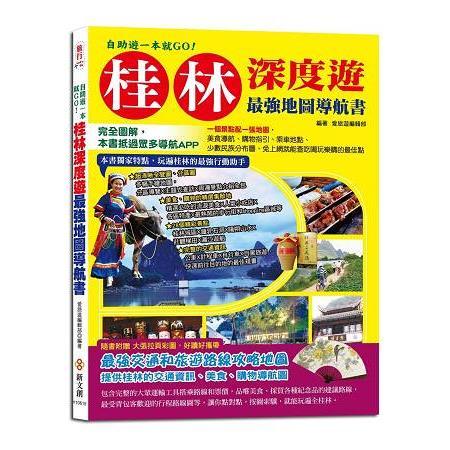 自助遊一本就GO!桂林深度遊最強地圖導航書