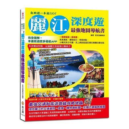自助遊一本就GO!麗江深度遊最強地圖導航書