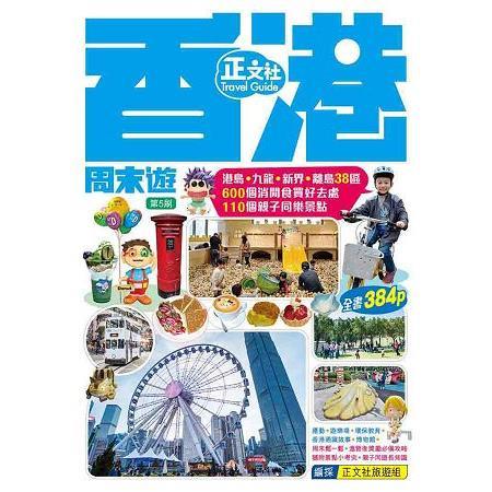 香港周末遊(第 5 刷)