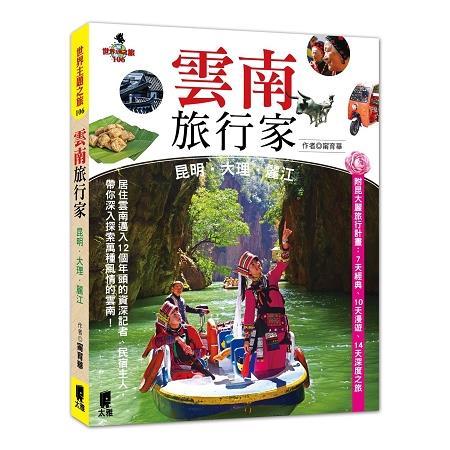雲南旅行家:昆明大理麗江