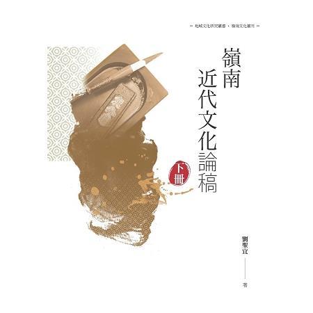 嶺南近代文化論稿  下冊