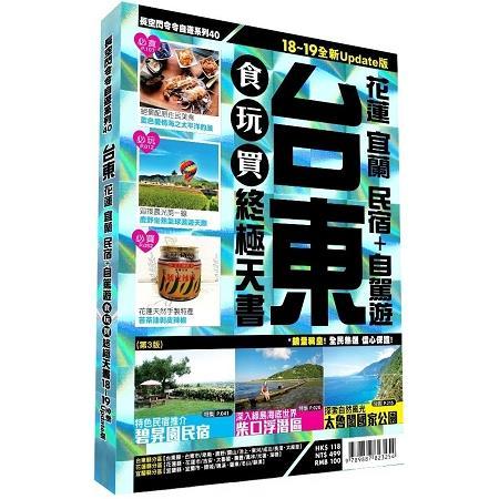 台東食玩買終極天書2018-19版(花蓮、宜蘭、民宿+自駕遊)