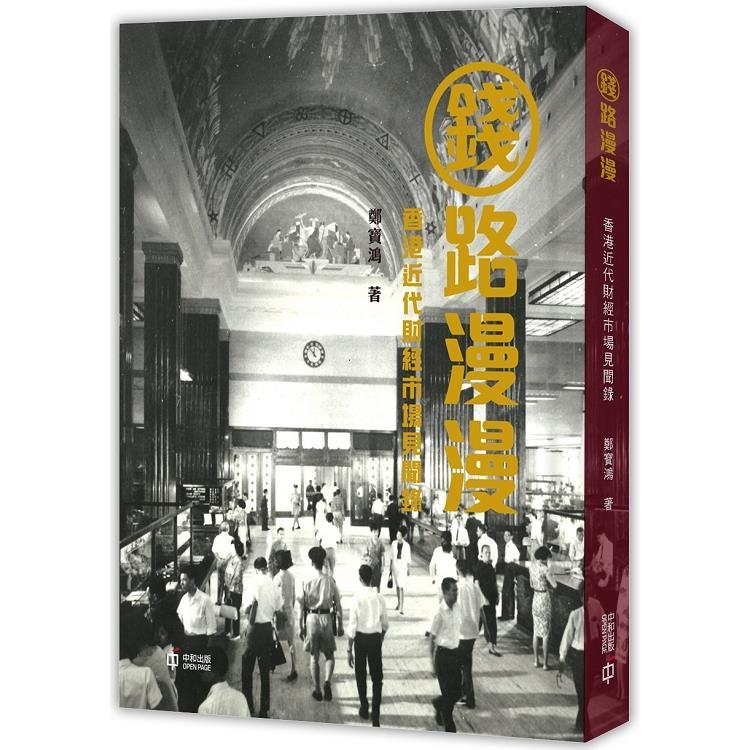 錢路漫漫:香港近代財經市場見聞錄