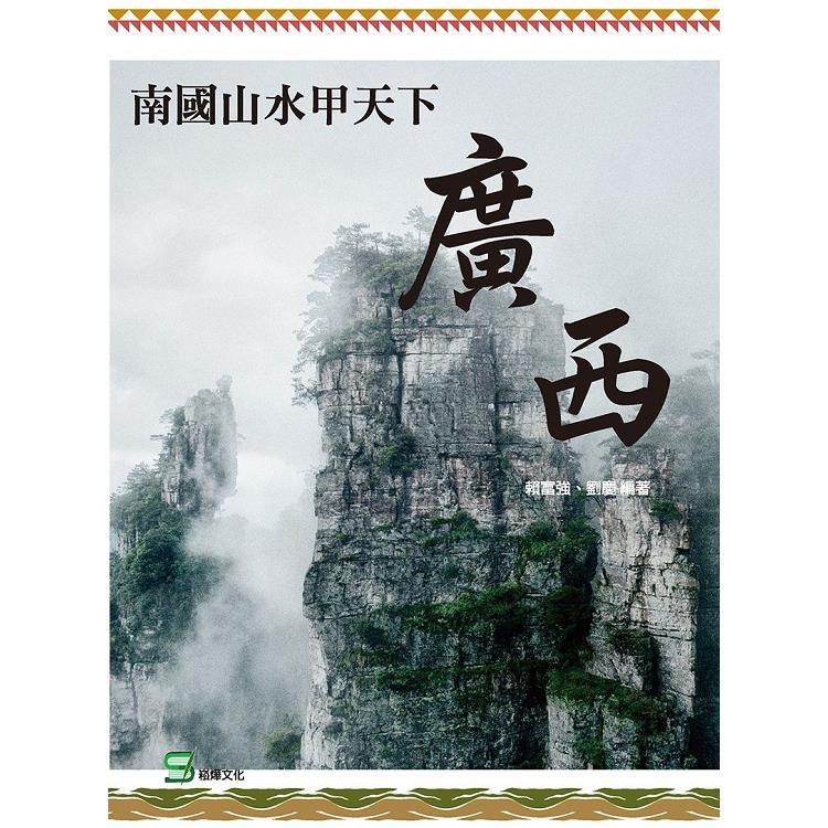 南國山水甲天下:廣西