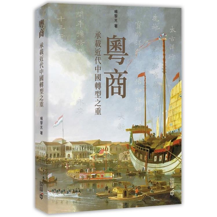 粵商:承載近代中國轉型之重