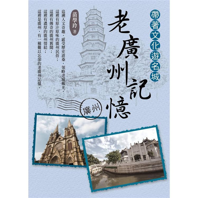帶著文化遊名城:老廣州記憶