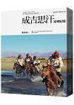 成吉思汗原鄉紀遊:走進蒙古高原帝王州