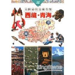 西藏.青海