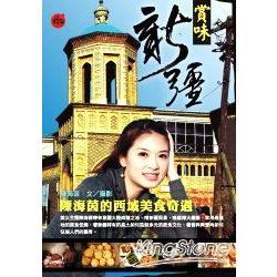 賞味新疆:陳海茵的西域美食奇遇