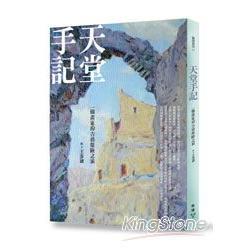 天堂手記:一個畫家的古格探險之旅