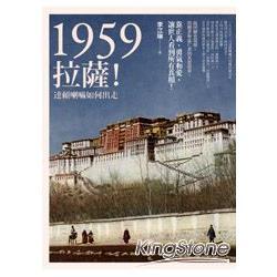 1959:拉薩!達賴喇嘛如何出走