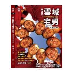 幸福的雪域宅男:我的西藏原味生活