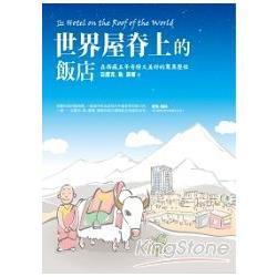 世界屋脊上的飯店:在西藏五年奇特又美好的驚異歷程