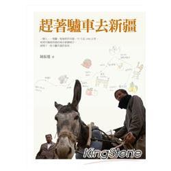 趕著驢車去新疆