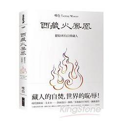 西藏火鳳凰