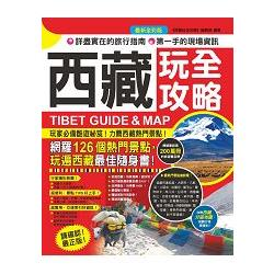 西藏玩全攻略