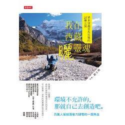 我在西藏曬靈魂:單車穿越喜馬拉雅的試煉之旅