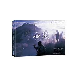 西藏最接近天堂的地方:「世界旅人」黃丁盛鏡頭下的世界01