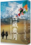 西藏歲月1968-1980:一段見證原始天地與文化衝擊的生命體驗