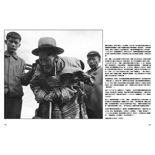 殺劫(新版):不可碰觸的記憶禁區,鏡頭下的西藏文革,第一次披露