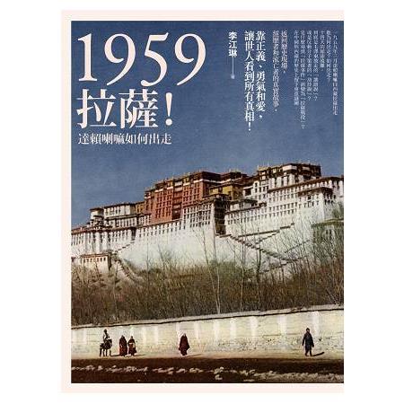 1959:拉薩!-- 達賴喇嘛如何出走(二版)