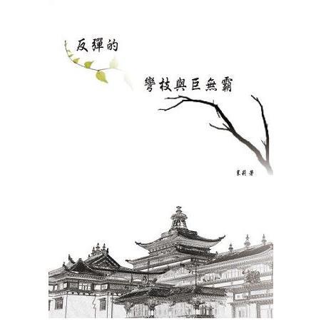 反彈的彎枝與巨無霸-西藏問題評論集