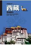 西藏:雪域羅布(世界遺產之旅21)