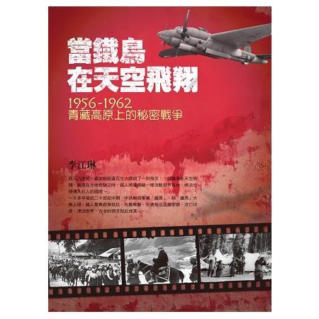 當鐵鳥在天空飛翔:1956-1962青藏高原上的秘密戰爭(二版)