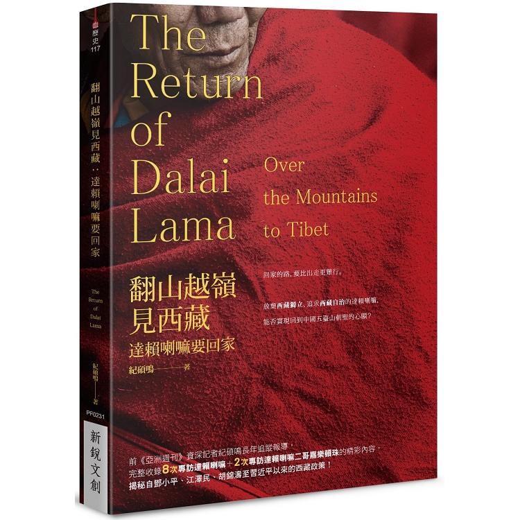 翻山越嶺見西藏:達賴喇嘛要回家