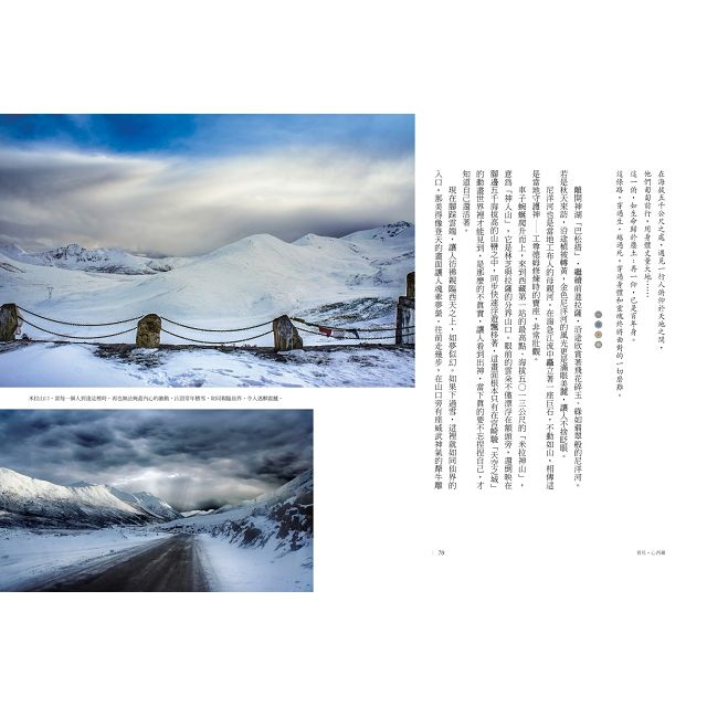 看見,心西藏:深度探訪大西藏全境之美,分享大山大水教會我的事