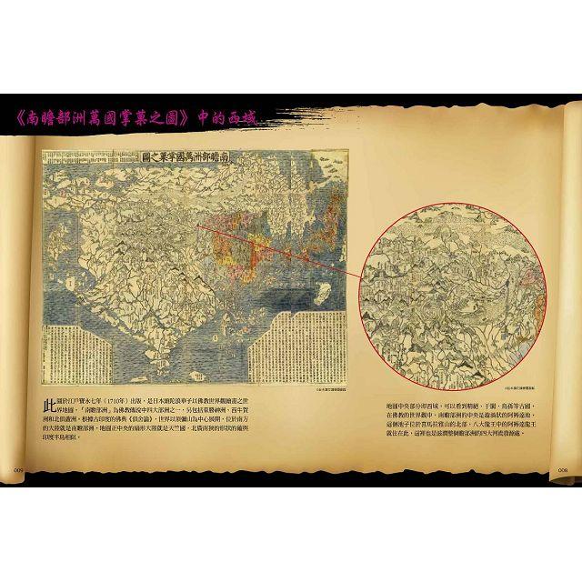 大寫西域(下):踏遍天山16國,解開烏孫、高昌、且彌等消失古國的歷史謎團