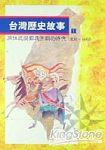 台灣歷史故事(1)原住民與鄭氏王朝的時代