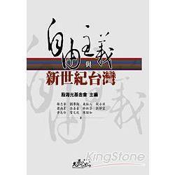 自由主義與新世紀台灣 /