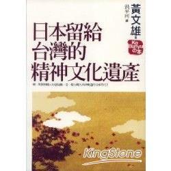 日本留給台灣的精神文化遺產