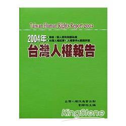 2004年台灣人權報告