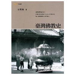 台灣佛教史