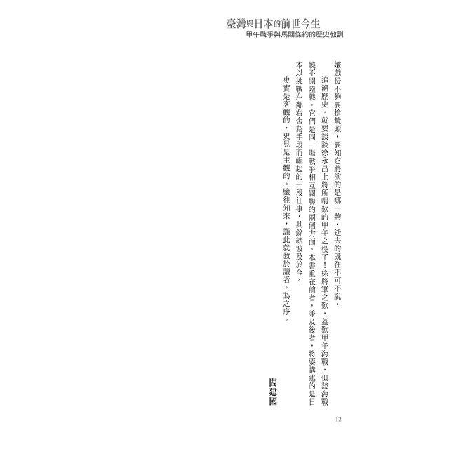 臺灣與日本的前世今生:甲午戰爭與馬關條約的歷史教訓