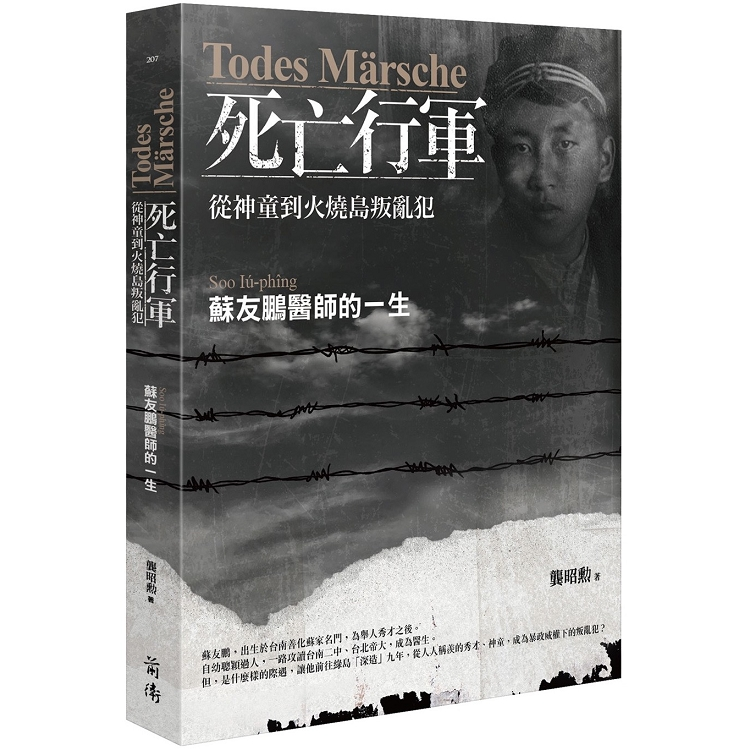 Todes Marsche死亡行軍:從神童到火燒島叛亂犯:蘇友鵬醫師的一生