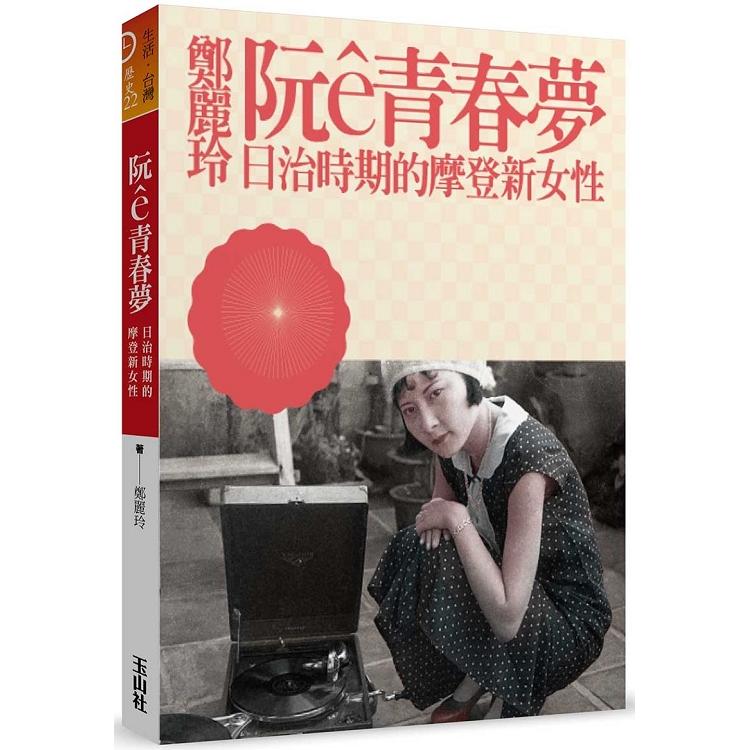 阮e青春夢:日治時期的摩登新女性